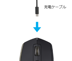 MX Masterの充電